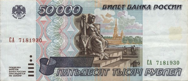 50000 р. образца 1995