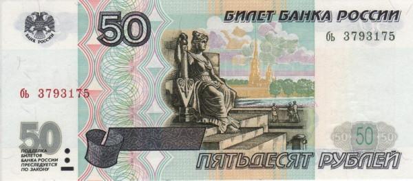 50 р. образца 1997
