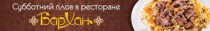 Субботние пловы в ресторане Бархан (г. Серпухов)