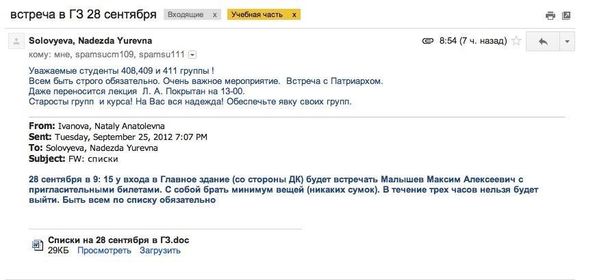 Встреча-с-Гундяевым