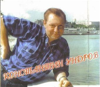 Ундров Константин