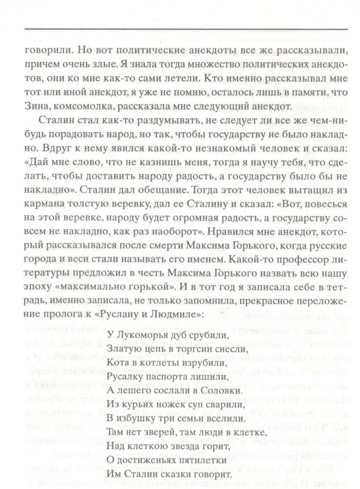 Тургенев_6