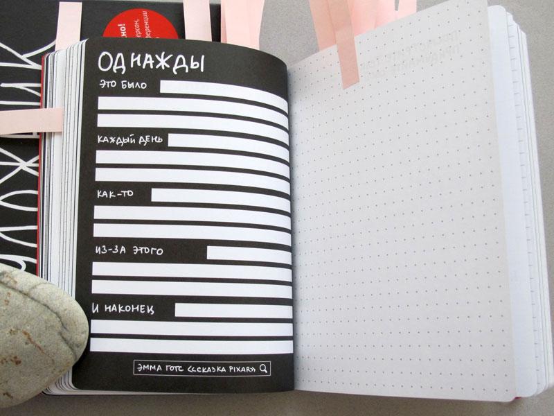кради как художник творческий дневник pdf