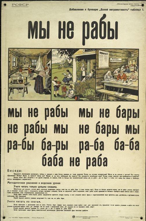 propaganda2-95