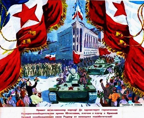 Дан Црвене армије