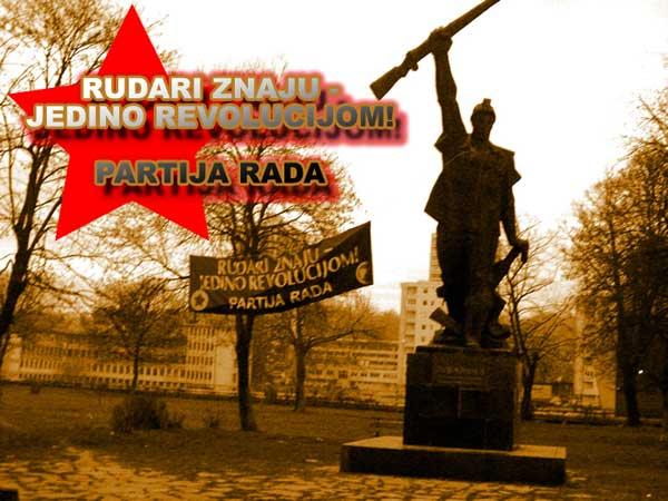 сербы