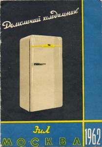Холодильник Зил Инструкция По Эксплуатации - фото 3