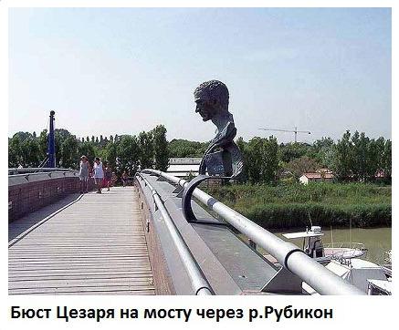 бюст Цезаря на мосту через Рубикон а