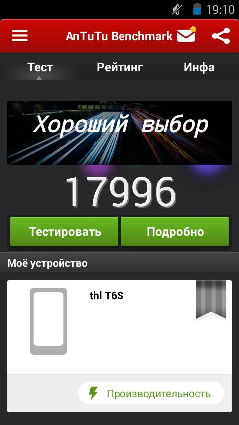 THL T6S 012