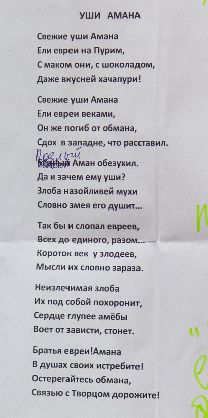 Пурим районного значения purim_007.jpg