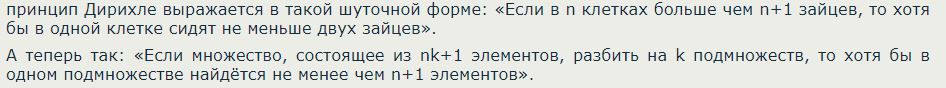 Dirihle_011.JPG