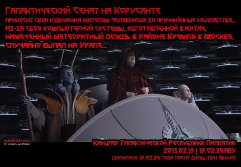 galaxy council