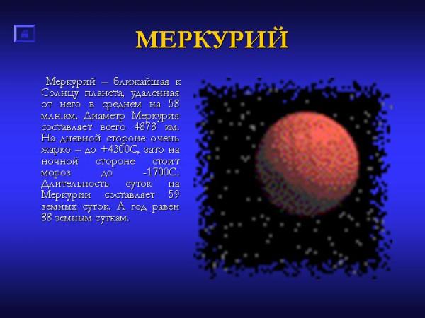 0005-005-Merkurij