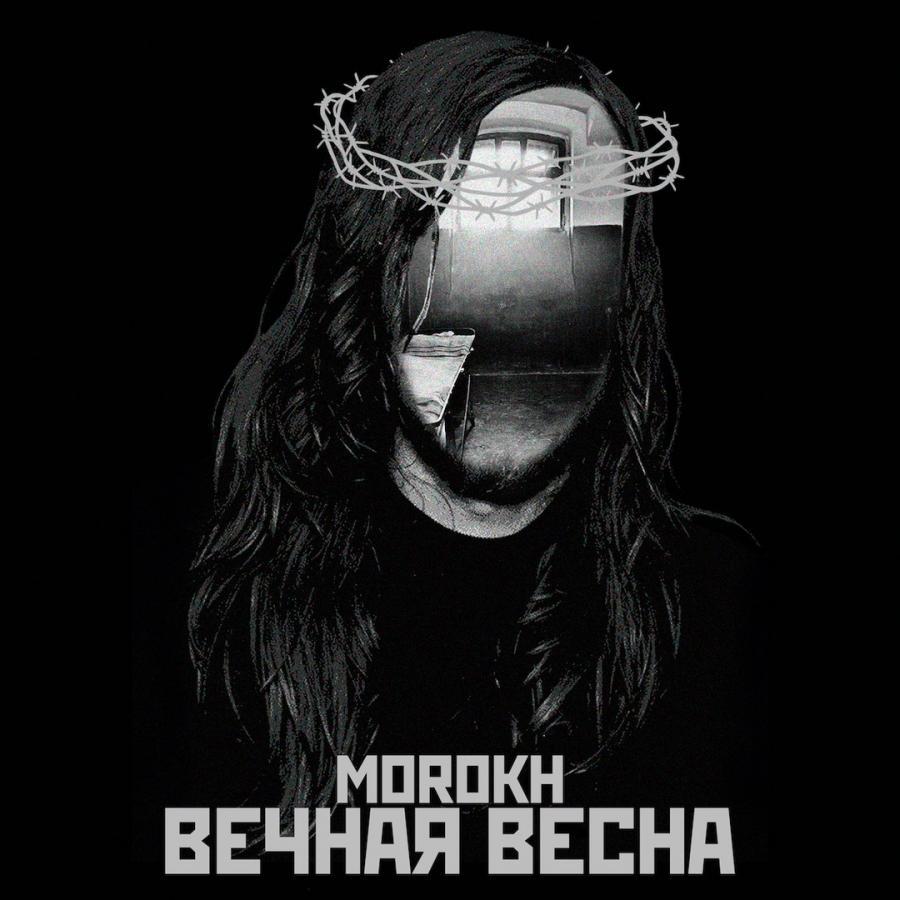 3920 Morokh - Eternal Spring 2016
