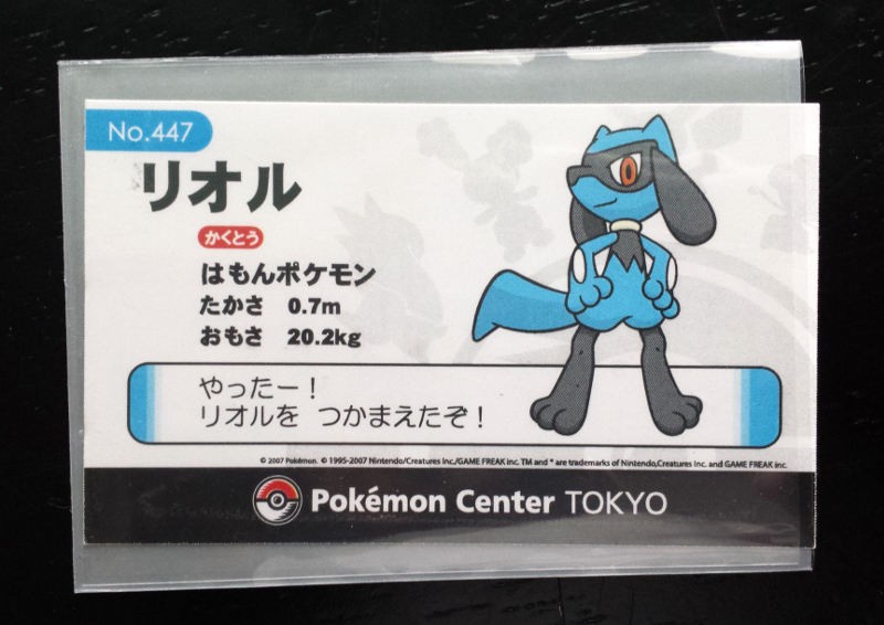 Tokyo Staff Card