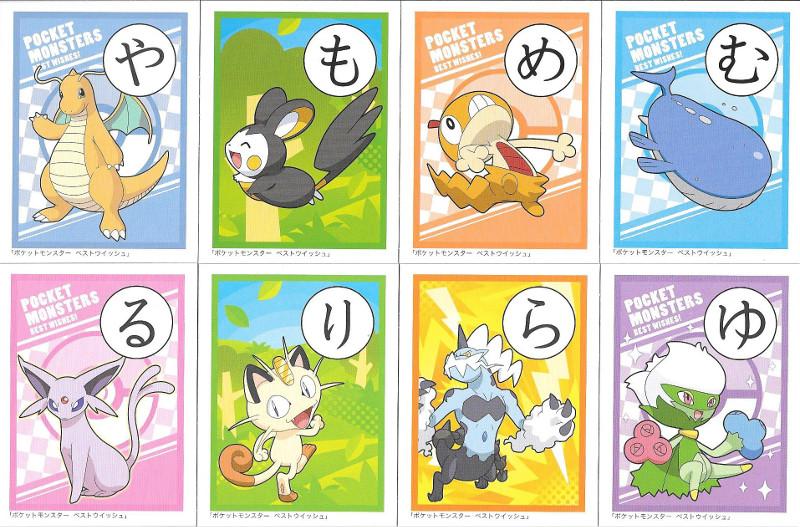 karuta 11
