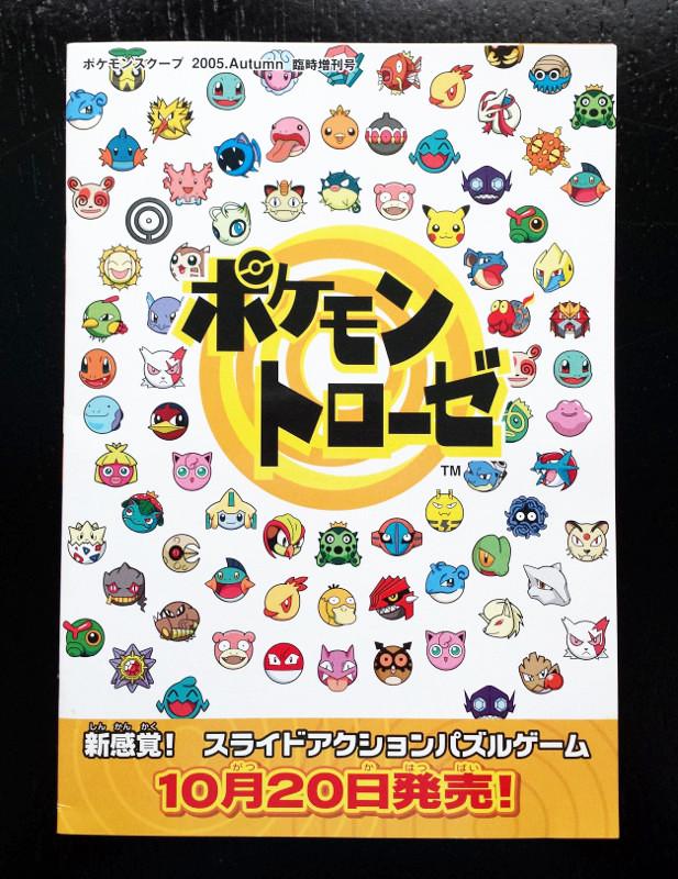 Promo Booklet Back