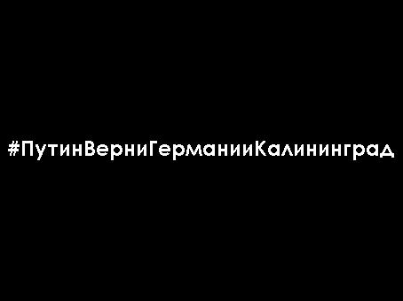 ПутинВерниГерманииКалининград