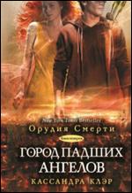 Kassandra_Kler__Gorod_padshih_angelov