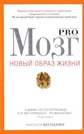 __Pro_mozg