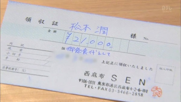 Matsujun Paid