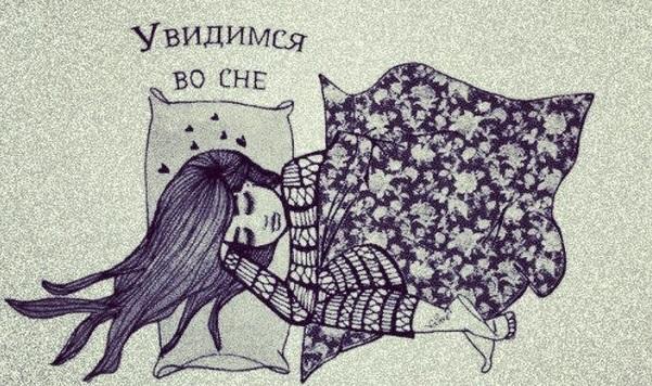 Я знаю что я во сне