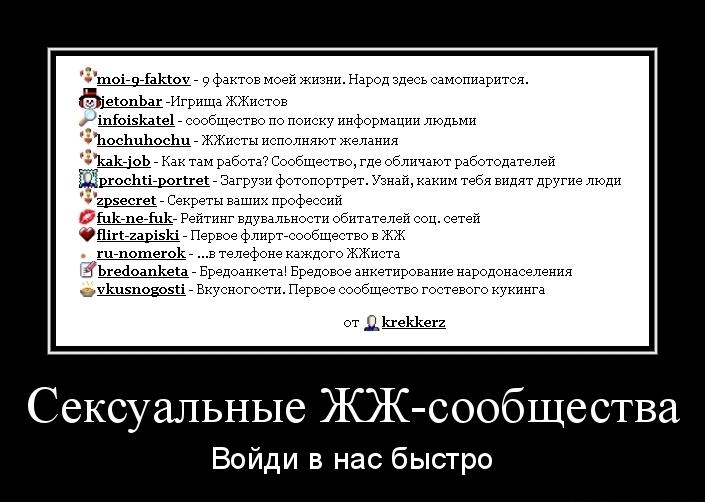 lj-demotiv-ok