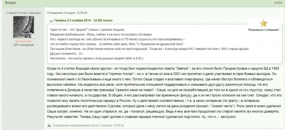 Скрин Гиркина