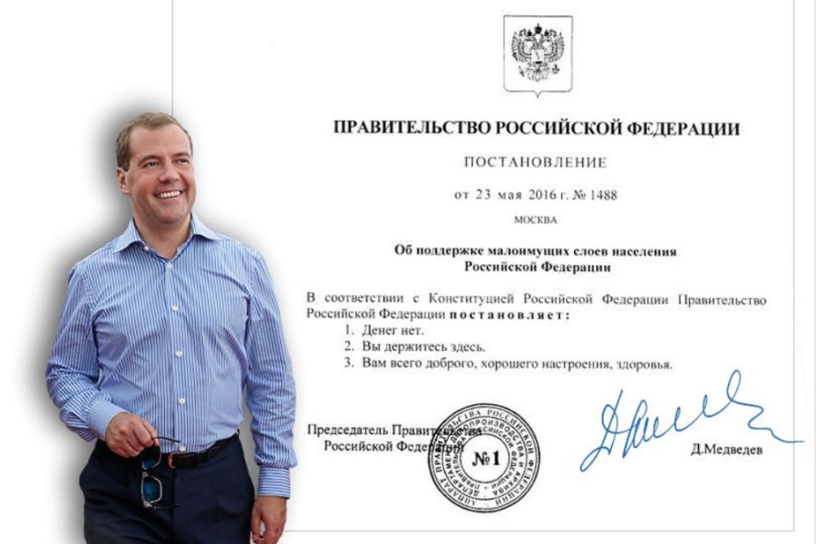 Медведев денег нет