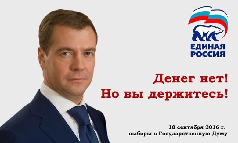Предвыборный плакат ЕР