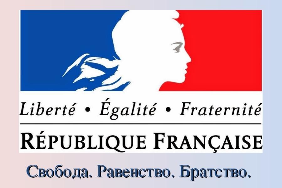 Свобода равенство братство