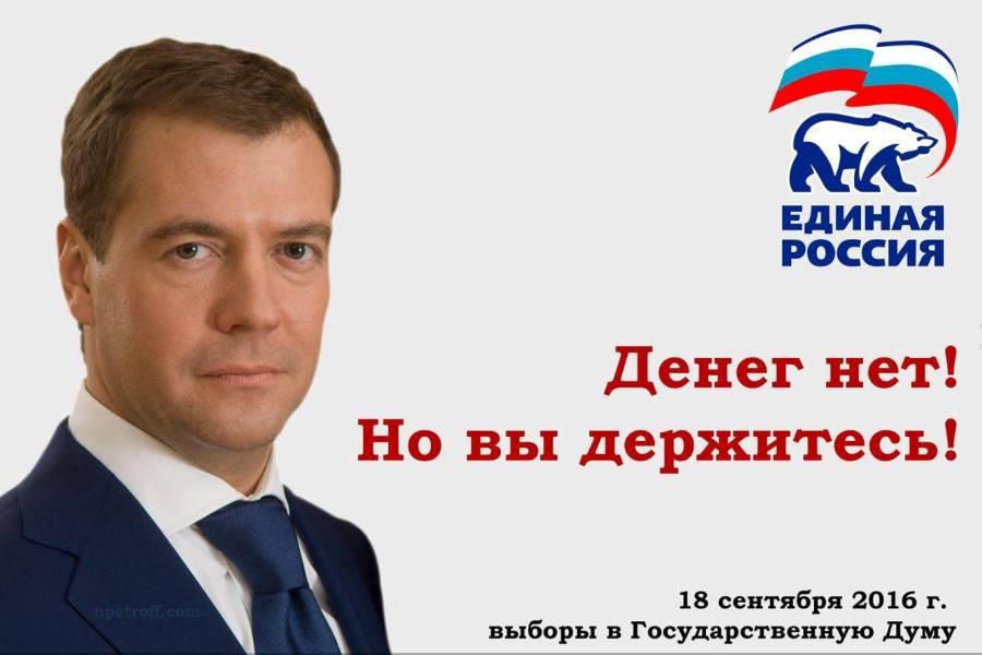 Медведев Денег нет но вы держитесь