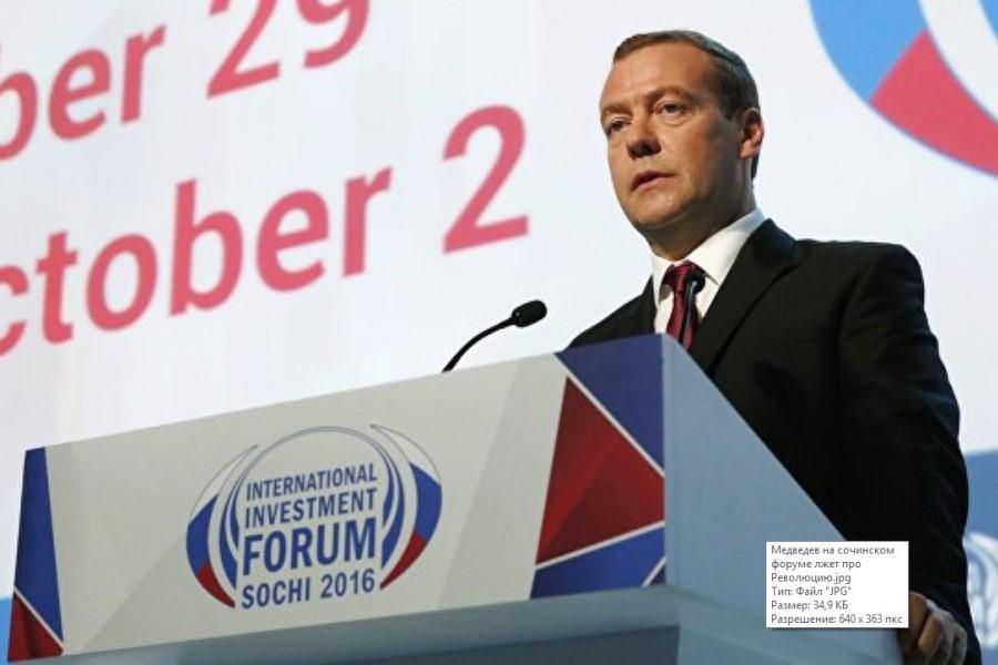 Медведев на сочинском форуме лжет про Революцию