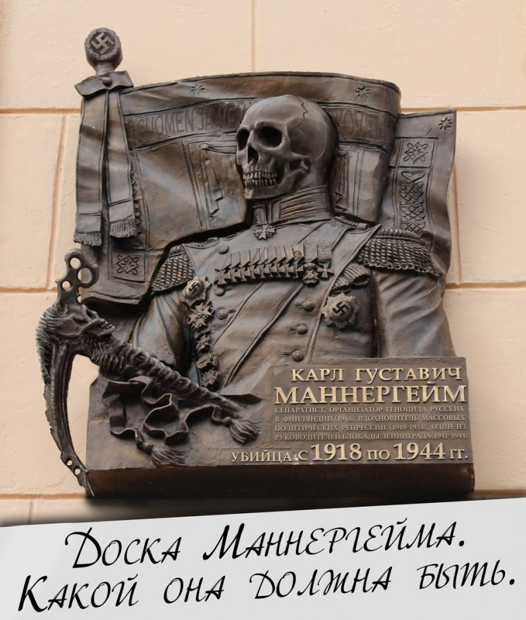 Маннергейм мертвец