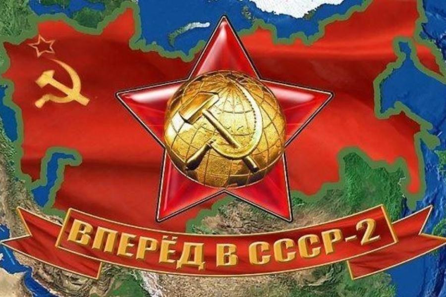 СССР 2