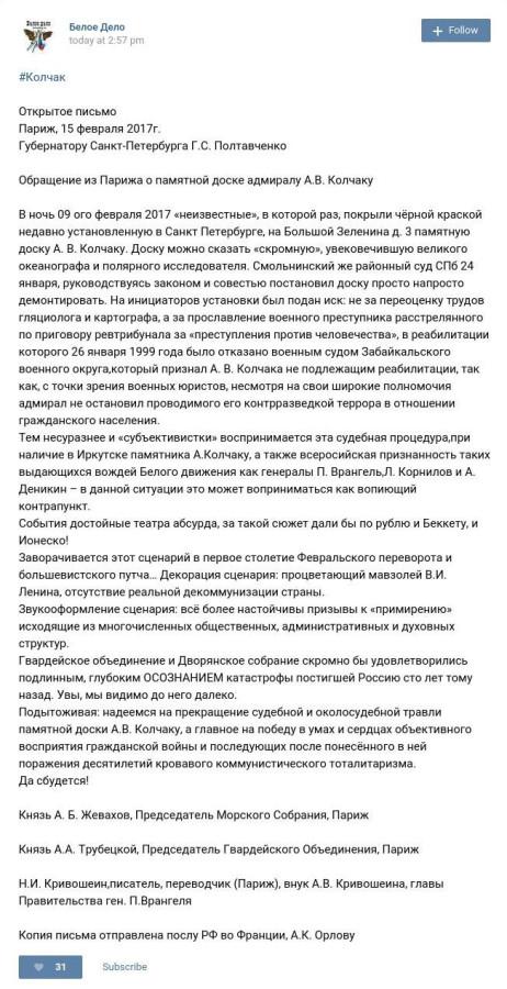 Князь из оргкомитета по подготовке к празднованию юбилея революции давит на российское правосудие