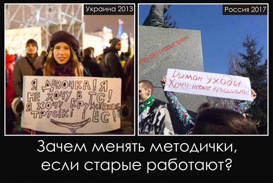 Трусы и кроссовки Украина 2013 и Россия 2017