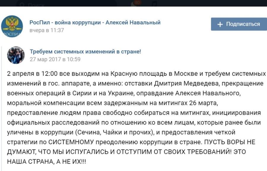 Навальный. Призыв к митингам 2 апреля