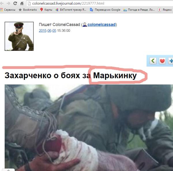 2015-06-06 01-28-13 colonelcassad  Захарченко о боях за Марькинку - Google Chrome