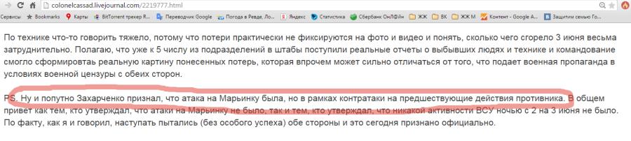 2015-06-06 02-00-43 colonelcassad  Захарченко о боях за Марькинку - Google Chrome