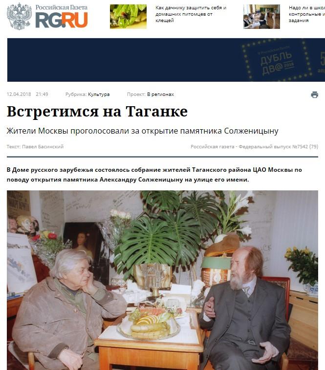 Пропихивание Солженицына-pic1