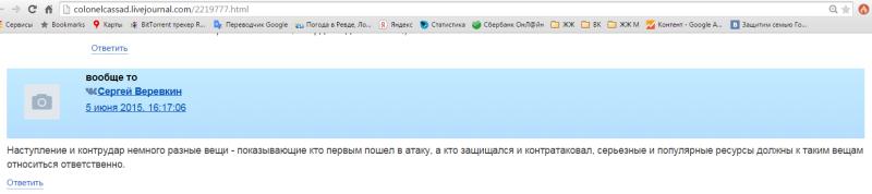 2015-06-06 02-16-46 colonelcassad  Захарченко о боях за Марькинку - Google Chrome