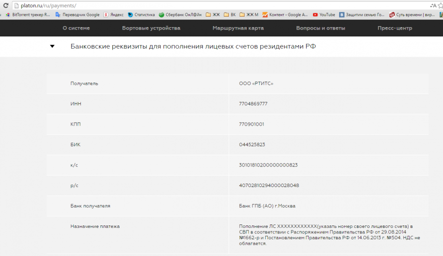 2015-12-19 19-20-28 Оплата - Google Chrome