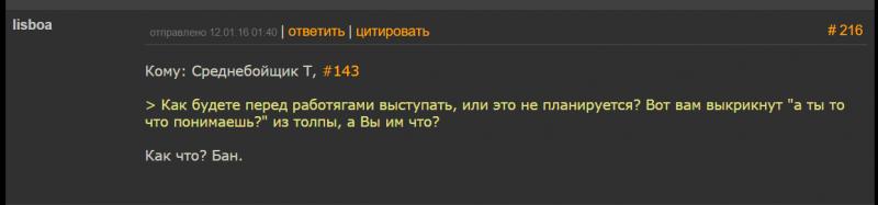 2016-01-12 06-09-12 Борис Юлин на линии - Tynu40k Goblina - Google Chrome