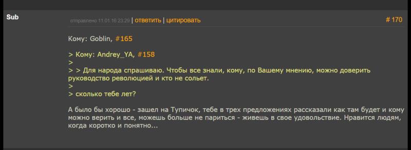 2016-01-16 20-47-36 Борис Юлин на линии - Tynu40k Goblina - Google Chrome