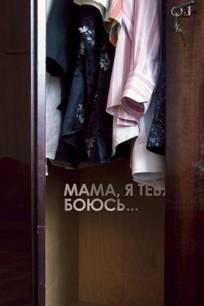 Фот мама, я тебя боюсь