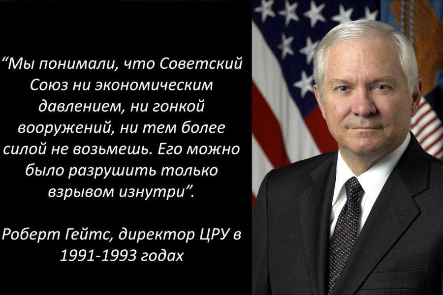 Директор ЦРУ о разрушении СССР