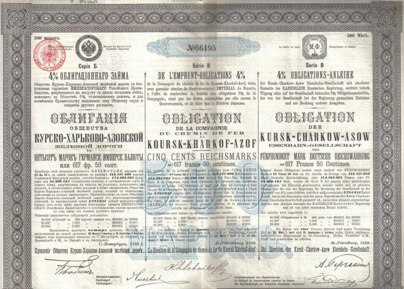 Облигация номиналом в 500 марок, выпущенная обществом Курско-Харьково-Азовской железной дороги в 1889 г.