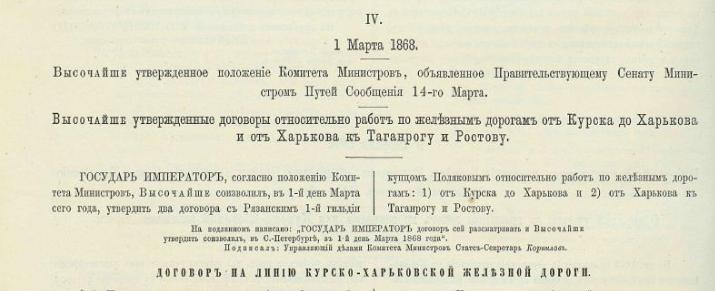 Из сборника сведений о железных дорогах в России, 1872, отд. I, № IV.