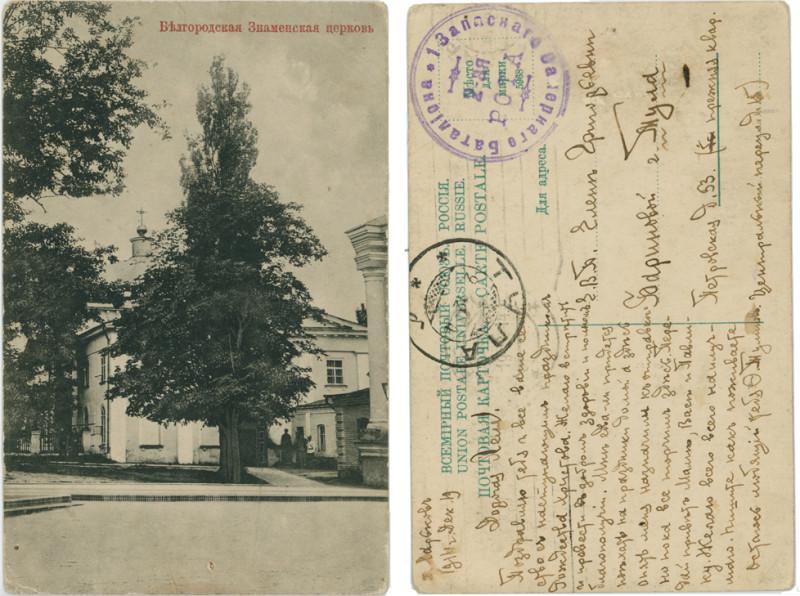 Знаменская церковь. Видовая открытка.